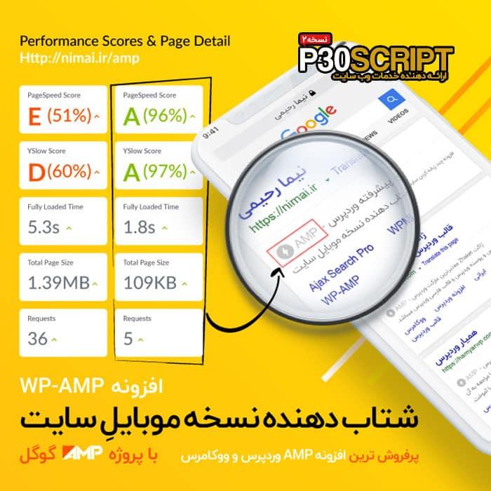افزونه WP AMP   شتابدهنده سایت در موبایل با پروژه AMP
